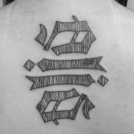 vertical ambigram tattoos